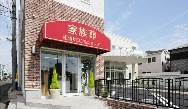 メモリアルハウス小田急相模原 相談サロン&ショップ
