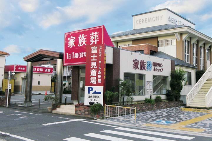 永田屋 富士見斎場