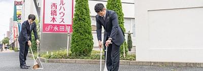 地域貢献の一環として会社周辺を葬祭部全員で清掃します